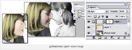 Черно-белую фотографию делаем цветную