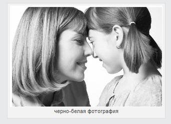 Из Черно-белой фотографии делаем цветную