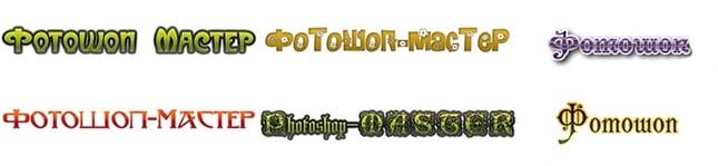 Красивые шрифты для фотошопа русские