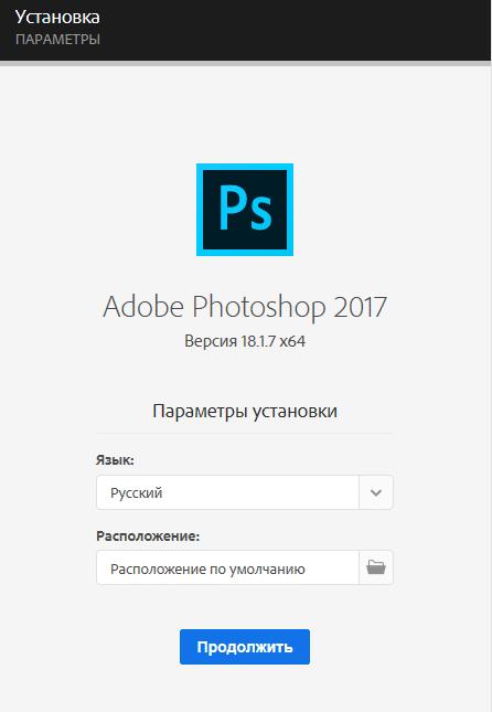 Фотошоп СС 2017 установка