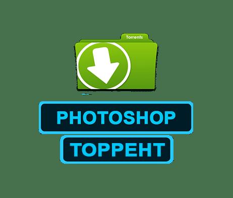 скачать торрент фотошоп бесплатно