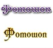 Красивые шрифты для фотошопа на кирилице